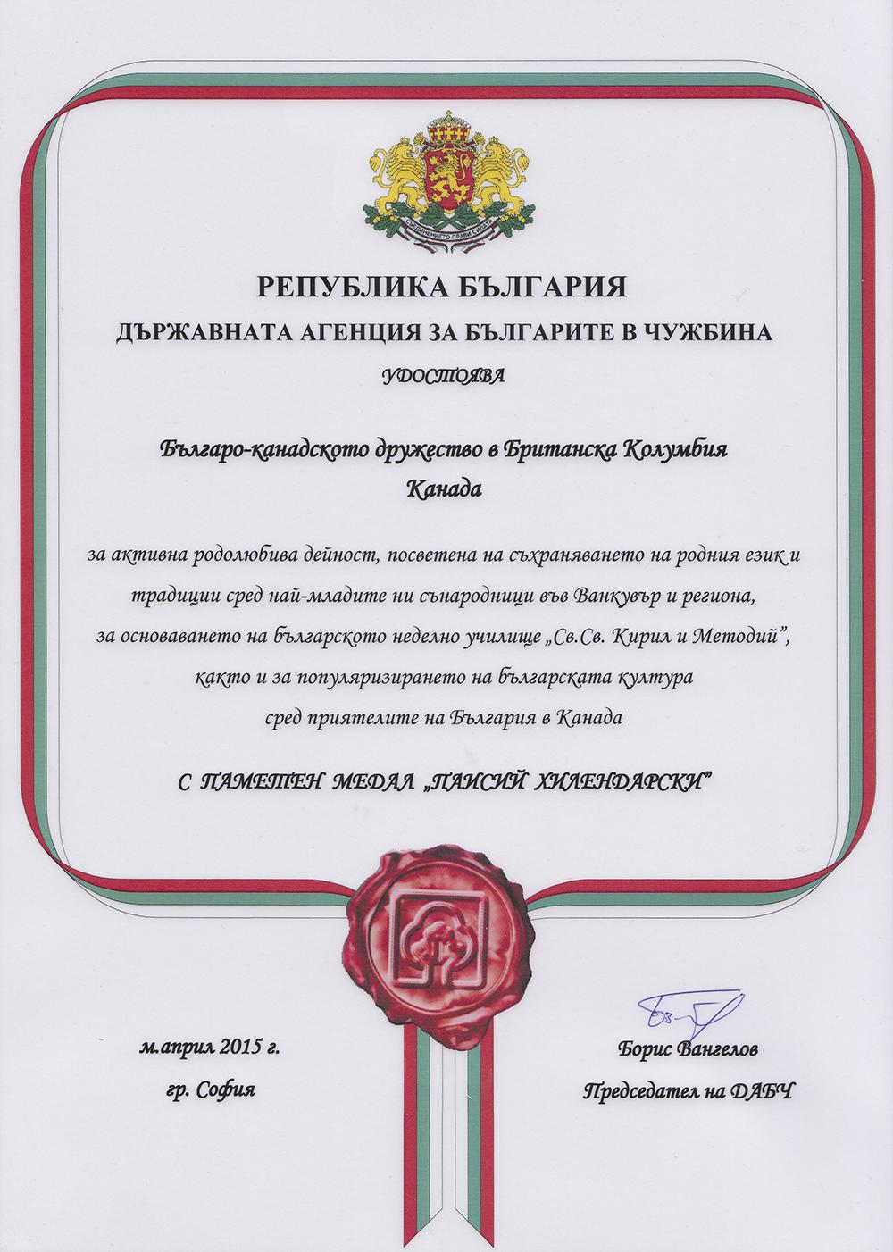 BCSBC Award