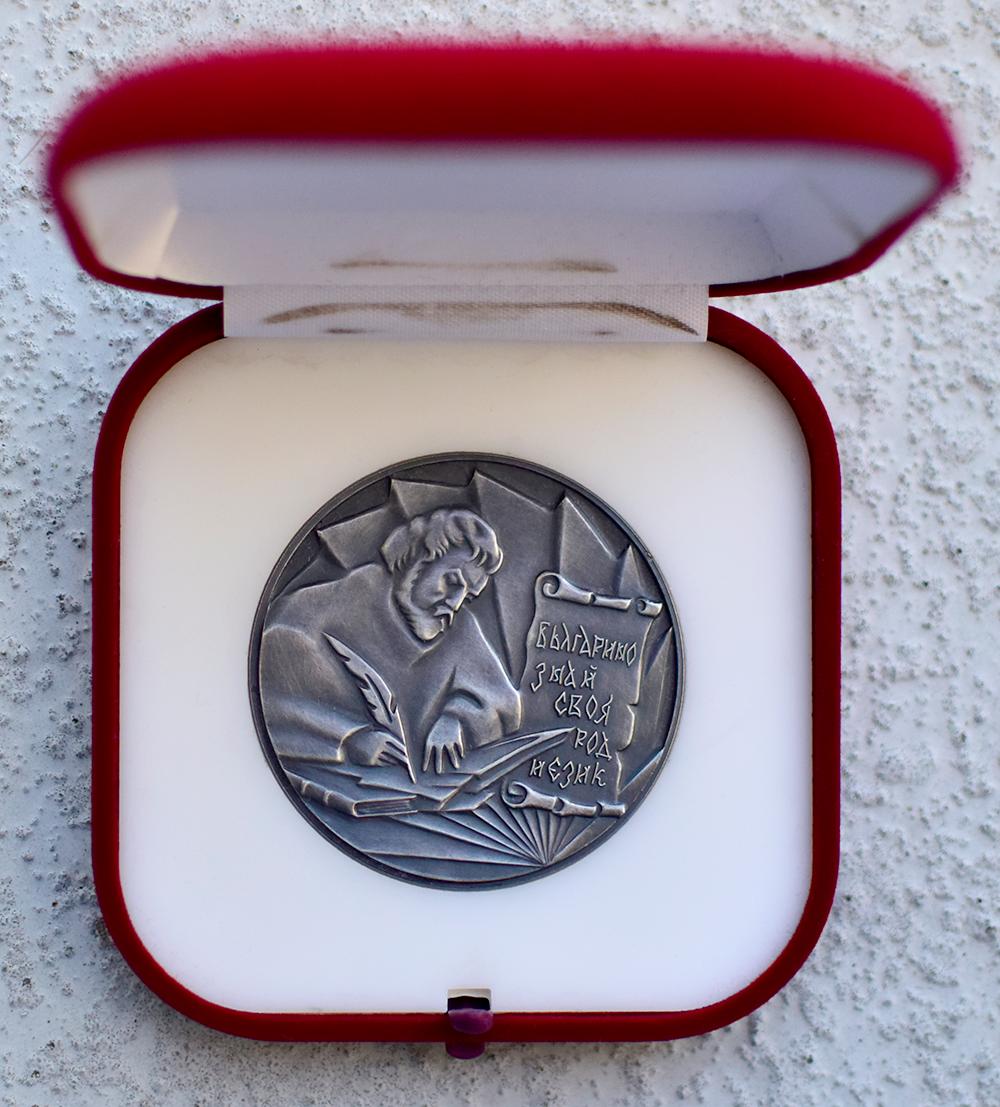 BCSBC Medal Award