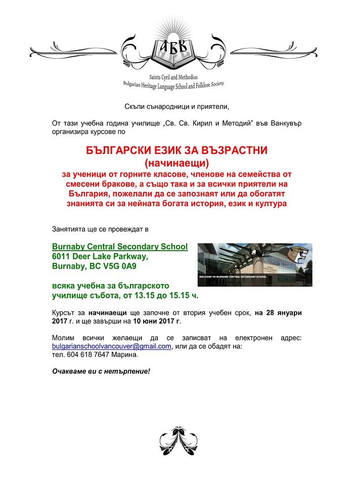 invitation-bulgarian-new-for-beginners-1