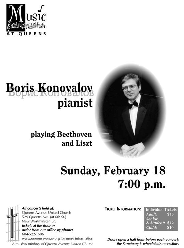 Концерт на пианиста-виртуоз Борис Коновалов