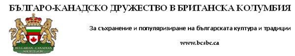 bcsbc