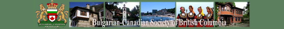 Bulgarian-Canadian Society of BC Лого
