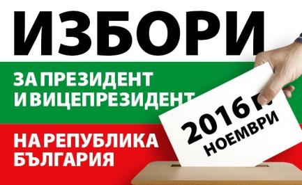 bg-elections-november-2016